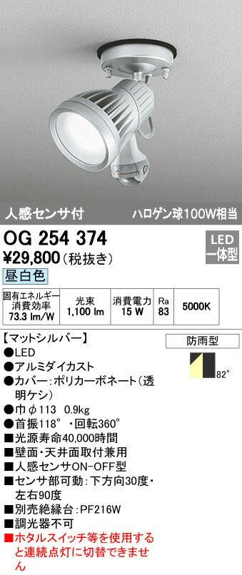 OG254374 オーデリック 人感センサ付 アウトドスポットライト [LED昼白色][マットシルバー]