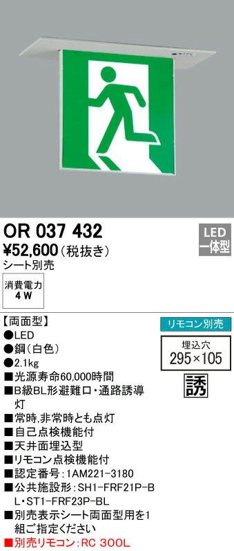 OR037432 オーデリック EMERGENCY LIGHT 誘導灯 天井埋込型本体 [LED]