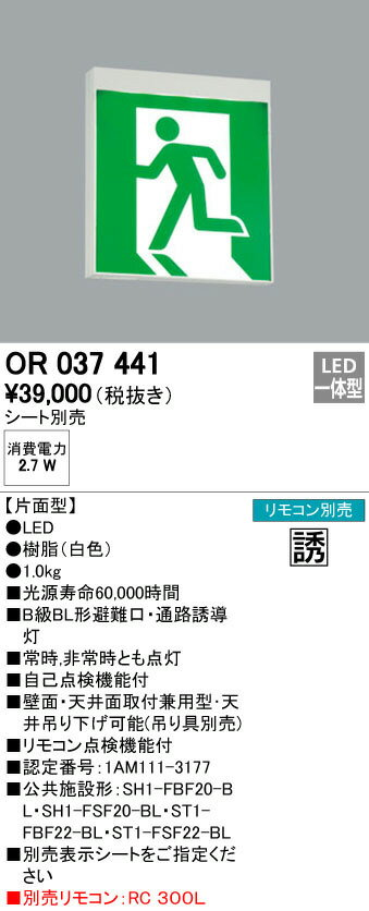 OR037441 オーデリック EMERGENCY LIGHT 誘導灯 本体 [LED]