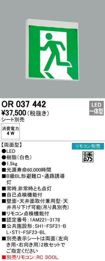 OR037442 オーデリック EMERGENCY LIGHT 誘導灯 本体 [LED]