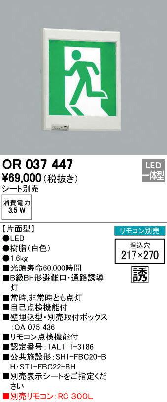 OR037447 オーデリック EMERGENCY LIGHT 誘導灯 埋込型本体 [LED]