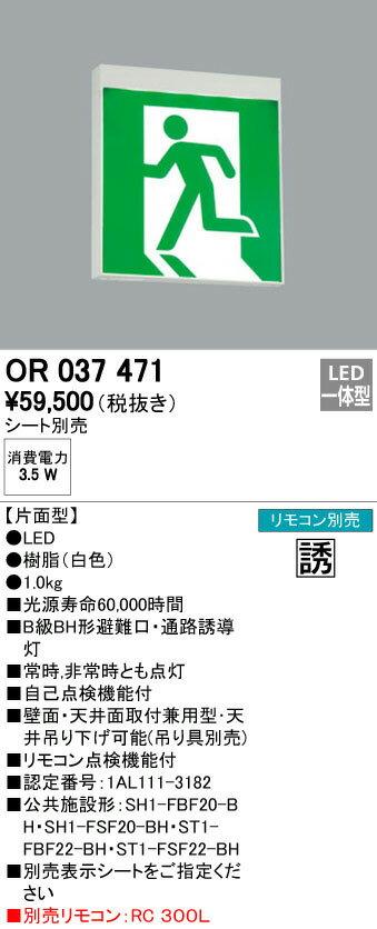 OR037471 オーデリック EMERGENCY LIGHT 誘導灯 本体 [LED]