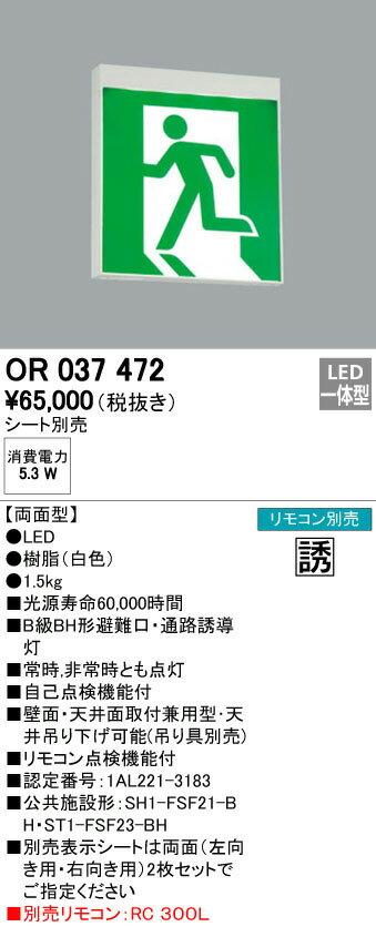 OR037472 オーデリック EMERGENCY LIGHT 誘導灯 本体 [LED]
