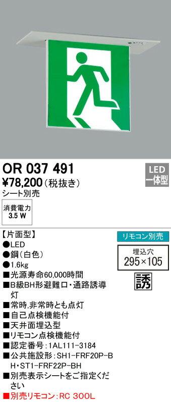 OR037491 オーデリック EMERGENCY LIGHT 誘導灯 天井埋込型本体 [LED]