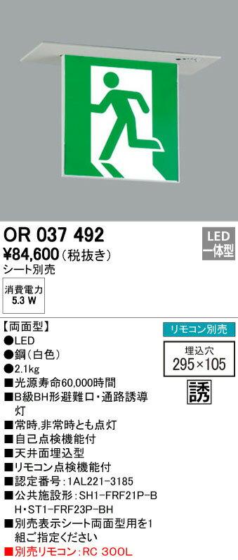 OR037492 オーデリック EMERGENCY LIGHT 誘導灯 天井埋込型本体 [LED]