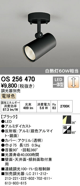 OS256470 オーデリック 調光可能型 60形 フランジタイプ スポットライト [LED電球色][ブラック] あす楽対応