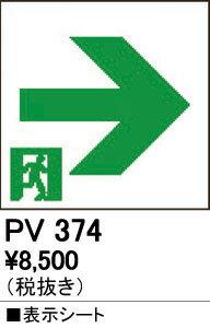 PV374 オーデリック EMERGENCY LIGHT 誘導灯 適合表示シート