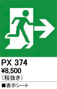 PX374 オーデリック EMERGENCY LIGHT 誘導灯 適合表示シート