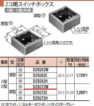 DZB272W パナソニック メタモール 2コ用スイッチボックス A型・B型(深型) あす楽対応