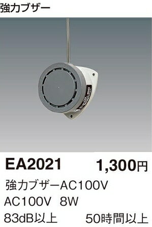 EA2021 パナソニック 強力ブザー (AC100V) あす楽対応