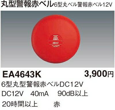 EA4643K パナソニック 6型 丸型警報赤ベル (DC12V)(赤)