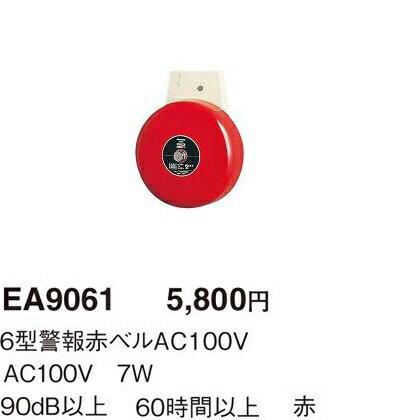 EA9061 パナソニック 6型 警報赤ベル (AC100V)(赤)