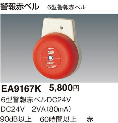 EA9167K パナソニック 6型 警報赤ベル (DC24V)(赤)