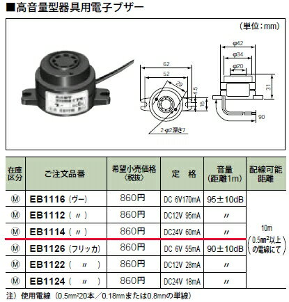 EB1114 パナソニック 高音量型器具用電子ブザー