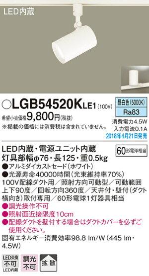 LGB54520KLE1パナソニックLED配線ダクトレール用スポットライト[昼白色]あす楽対応