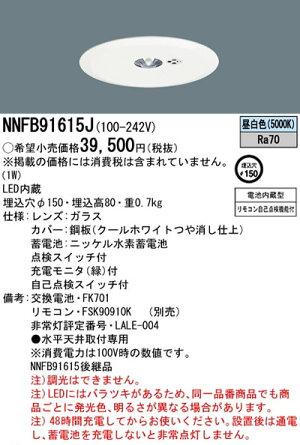 NNFB91615Jパナソニック埋込型φ150リモコン自己点検機能付LED非常用照明器具[LED昼白色][低天井用〜3m]あす楽対応