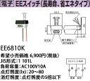 EE6810K パナソニック EEスイッチ 電子EEスイッチ(長寿命、省エネタイプ)  あす楽対応