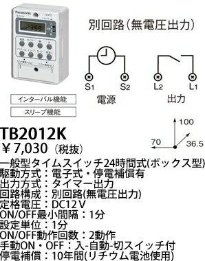 TB2012K パナソニック タイムスイッチ タイムスイッチボックス型24時間式 (DC12V)(1回路型)(別回路)