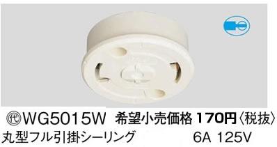 WG5015W パナソニック 工事用配線器具 丸型フル引掛シーリング (ミルキーホワイト) あす楽対応