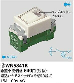 WN5341K パナソニック フルカラー配線器具 埋込ひかるスイッチB (片切)3線式  あす楽対応