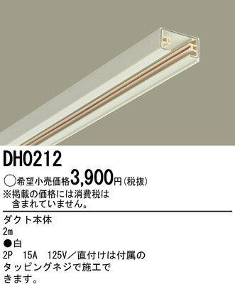 DH0212 パナソニック 100V配線ダクトシステム 白 配線ダクト本体 2m あす楽対応