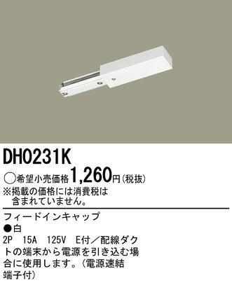 DH0231K パナソニック 100V配線ダクトシステム 白 フィードインキャップ  あす楽対応
