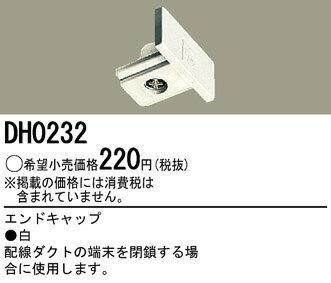 DH0232 パナソニック 100V配線ダクトシステム 白 エンドキャップ  あす楽対応