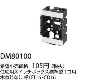 DM80100 パナソニック 工事用配線器具 住宅用スイッチボックス  (標準型)(1コ用) あす楽対応
