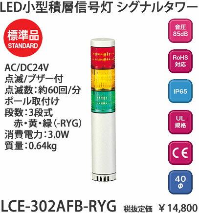 LCE-302AFB-RYG パトライト シグナルタワー AC/DC24V 小型積層信号灯点滅 ブザー付 [LED] あす楽対応