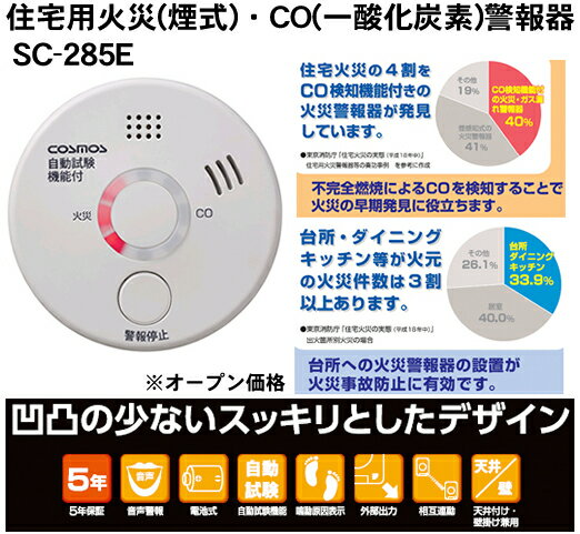 SC-285E 新コスモス電機 煙感知式 住宅用火災・CO(一酸化炭素)警報器  あす楽対応