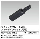 NDR0231K【あす楽対応】東芝ライテック 【在庫品】NDR0231(K) ライティングレールVI形用 フィードインキャップ (黒)