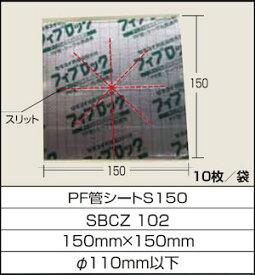 SBCZ102 積水化学 フィブロック シート 高断熱材 ケーブル区画貫通措置部材 PF管シートS150 10枚入 あす楽対応