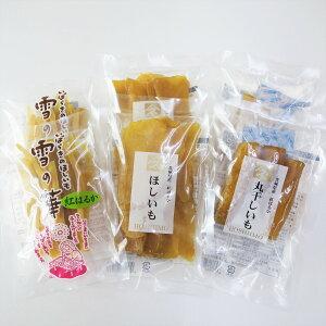 茨城県産 ほしいも 紅はるか 詰め合わせセット 送料無料 ギフト 国産 干し芋 干しいも 贈り物