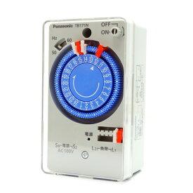 パナソニック TB171N ボックス型タイムスイッチ 交流モータ式 AC100V用(24時間式)(1回路型)