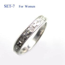 選べる地金素材!SET7-L レディース◆ マリッジリング(結婚指輪)FR1667L