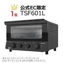 【楽天1位】テスコム公式限定 低温コンベクションオーブン TSF601L レシピブック あし付き網 トースター 送料無料 ト…