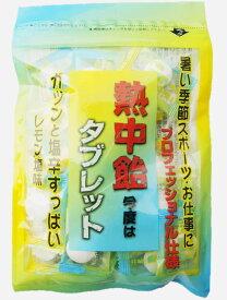 塩飴タブレット 『熱中飴タブレット (レモン塩味)』小袋タイプ10袋入り(1袋70g×10) ■井関食品