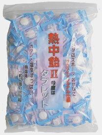 熱中飴2タブレット 塩飴タブレット 『熱中飴2タブレット (梅塩味) 620g』 業務用大袋 ■井関食品