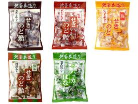 のど飴 10袋 いせき のどはな飴■「地釜本造り」手作り飴 のど飴(5種類)から2箱(10袋入り)■井関食品