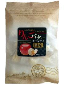 リンゴ りんご バター キャンディ 80g×10袋入り ■井関食品