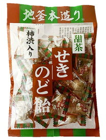 のどあめ 柿渋入り 甜茶のど飴 10袋 手作り飴『地釜本造り』■井関食品