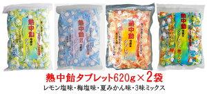 「熱中飴タブレット」業務用620g袋×2袋 ■井関食品