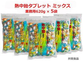 熱中飴 (ミックス) タブレット[5袋] 塩飴タブレット 『熱中飴タブレット (ミックス) 620g×5袋』 業務用大袋 ■井関食品
