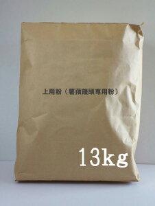 上用粉 京の上用粉13kg袋 業務用(薯蕷饅頭専用粉)[和菓子材料]■三春