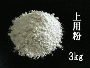 上用粉 京の上用粉3kg袋 業務用(薯蕷饅頭専用粉)[和菓子材料]■三春