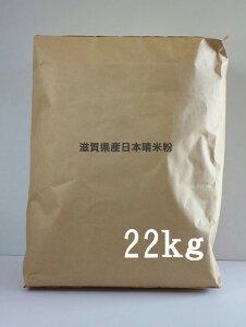 上新粉 京の米粉22kg袋 業務用【滋賀県産日本晴】[和菓子材料] ■三春