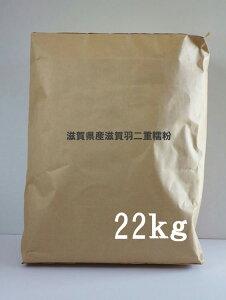 もち粉 京の餅粉「滋賀羽二重 もち粉」22kg袋 業務用【滋賀羽二重】[和菓子材料]■三春