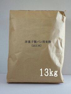 洋菓子製パン用米粉13kg袋 業務用【近江米】[パン・菓子材料]■三春