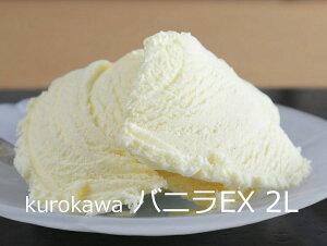 アイスクリーム「バニラEX 2L」 kurokawa 業務用アイスクリーム ■黒川乳業