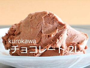 アイスクリーム「チョコレート 2L」 kurokawa 業務用アイスクリーム ■黒川乳業